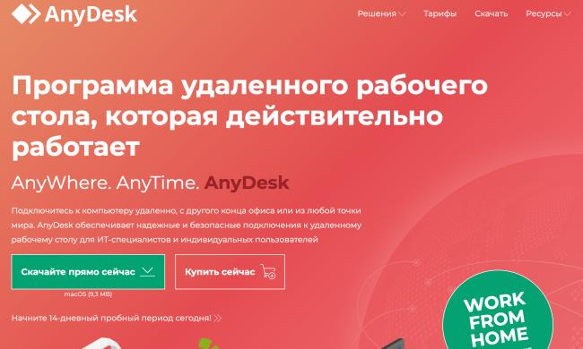 anydesk-min.png
